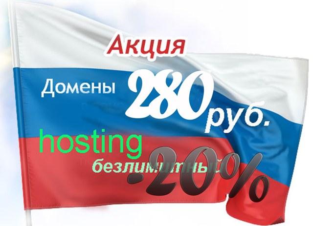 профессиональный хостинг домены от 100 руб