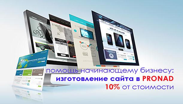 перевести свой бизнес в онлайн во время #карантин бесплатно изготовление сайта и регистрация домена РФ RU бесплатно